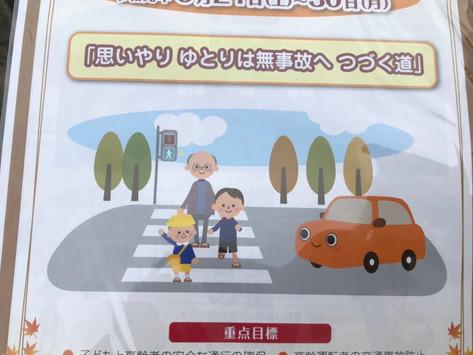 三勲学区交通安全母の会より報告
