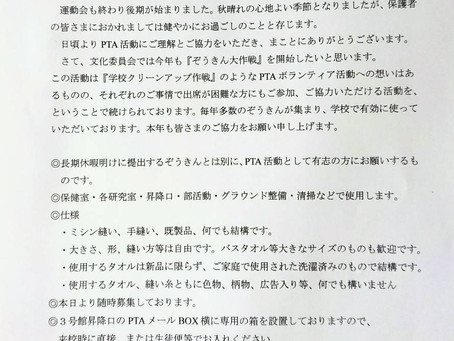 「ぞうきん大作戦」を行っています!