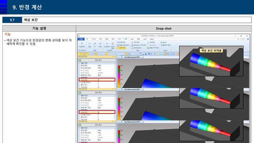MODView V11.0 기능추가_페이지_31.png