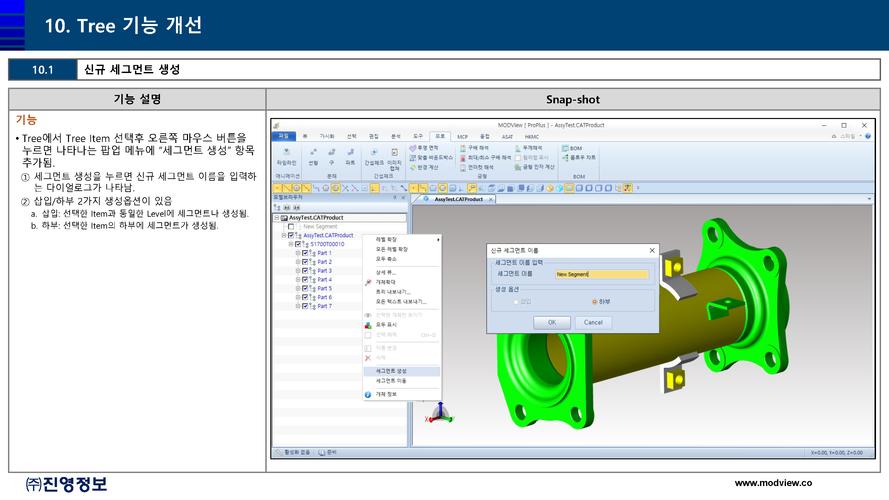 MODView V11.0 기능추가_페이지_33.png