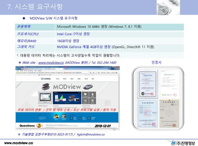 MODView_제안서_Jinyoung_2018_페이지_47.jpg