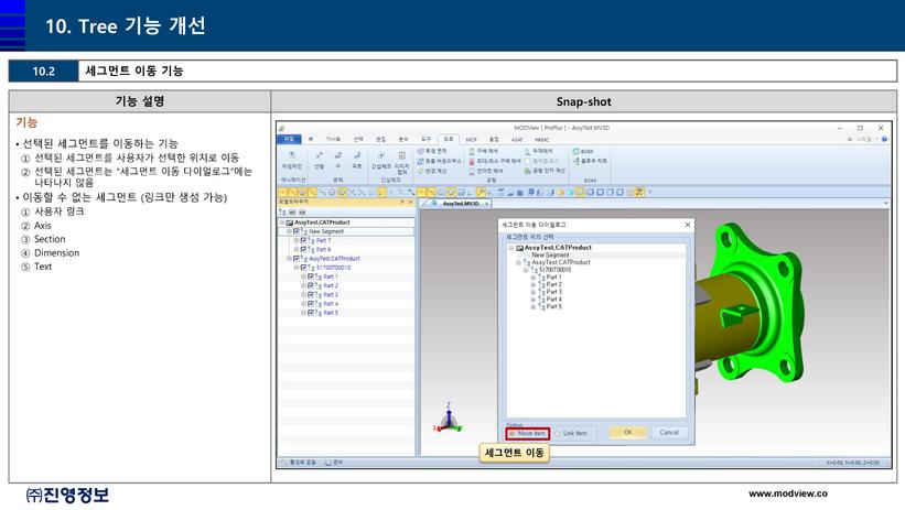 MODView V11.0 기능추가_페이지_34.png