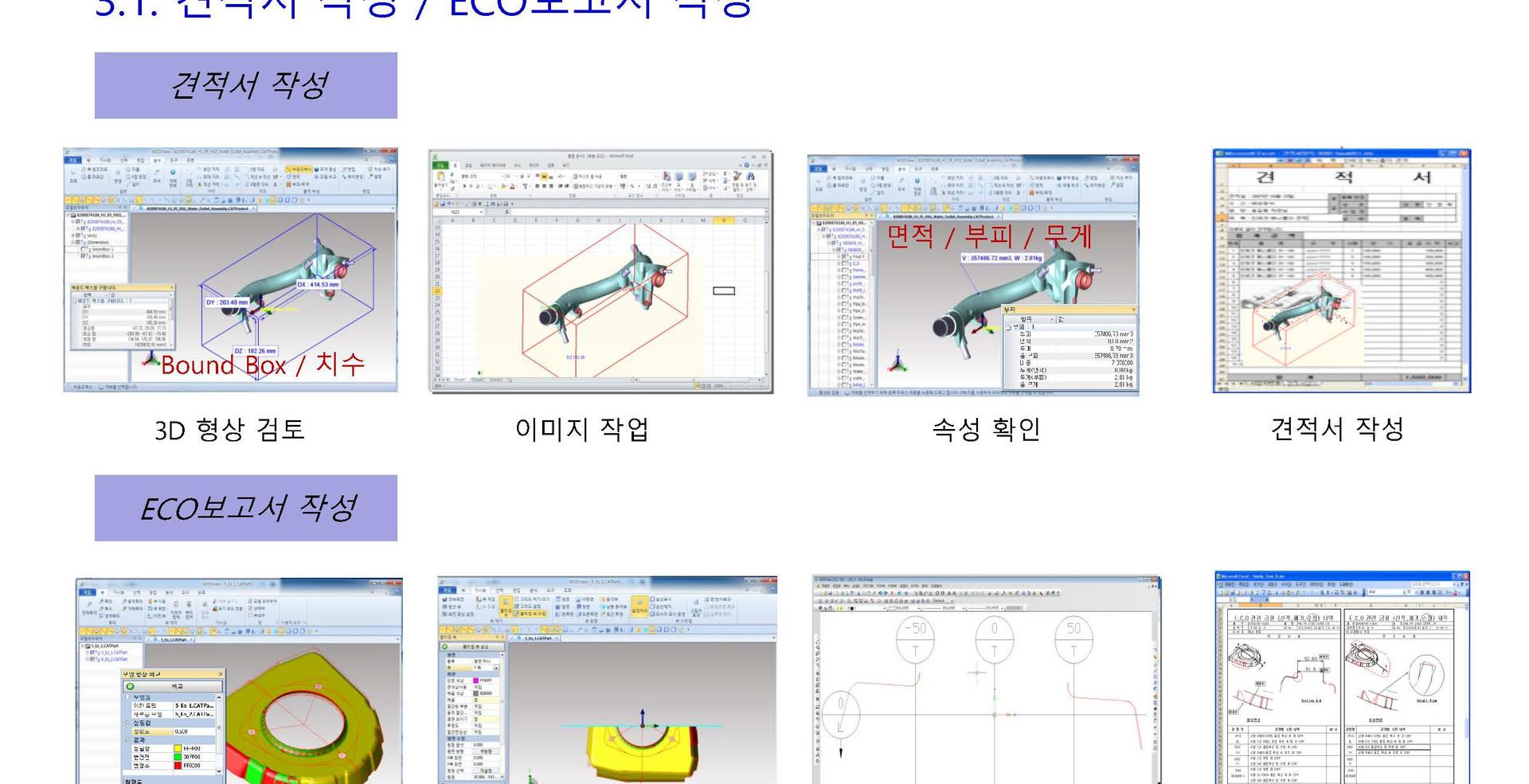 MODView_제안서_Jinyoung_2018_페이지_10.jpg