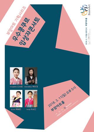 3.11 국악 우수콩쿠르입상자콘서트