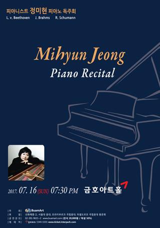 20170716 정미현 피아노 독주회