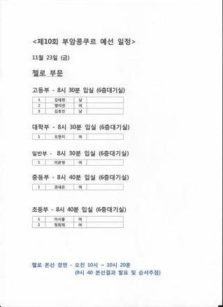 제10회 부암콩쿠르 예선 상세일정 공지