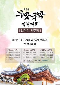 제4회 부암국악경연대회 입상자 연주회