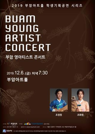 [학생기획공연] 2019.12.06.(금) 오후 7시 30분 BUAM YOUNG ARTIST CONCERT 부암영아티스트콘서트 가야금 조정원, 조화원