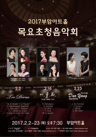 [2/2~23] 2017부암아트홀 목요초청음악회