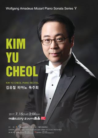 20170715 김유철 피아노 독주회