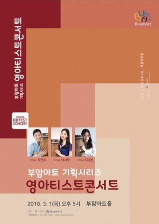 2018.03.01 국악 영아티스트콘서트