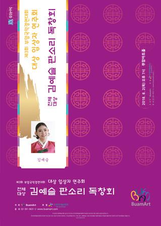 제3회 부암국악경연대회 입상자연주회 성료