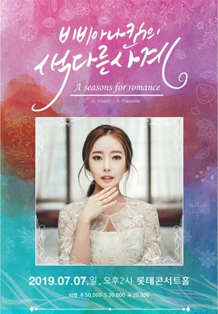 (주)부암아트 주최 '비비아나킴의 색다른 사계 < A Seasons for Romance >' 2019.7.7 (Sun) 2:00PM 롯데콘서트홀
