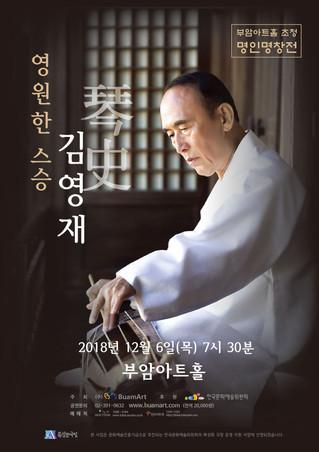 부암아트홀 초청 명인명창전 - 영원한 스승 琴史 김영재