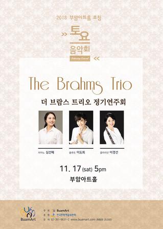 [11.17] 부암아트홀 초청 토요음악회 - The Brahms Trio 정기연주회