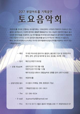 2017하반기 '토요음악회시리즈' 연주자모집 안내