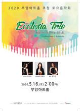 [토요음악회시리즈] 2020 부암아트홀 초청  5월 토요음악회   2020.05.16.(토) 2:00 PM  <에끌레시아 피아노 트리오 창단연주회>