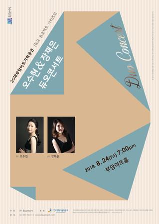 [8.24] 부암아트 기획공연 - 오수현&장재은 콘서트