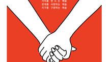 부암아트홀 2019 <두손프로젝트> 사업안내