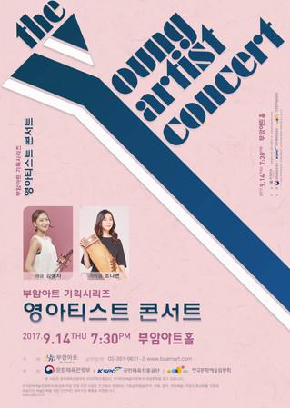 [2017.09.09] 국악영아티스트콘서트 : 해금 김예지, 가야금 조나연