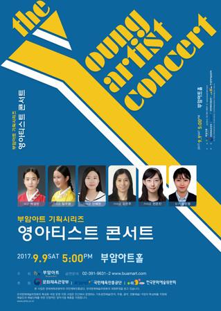 [2017.09.14]국악영아티스트콘서트 : 대금 박성빈, 가야금 임우영 신예현, 장구 송민정