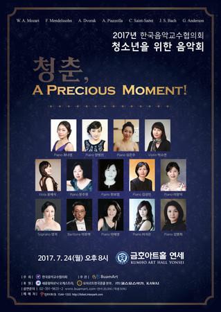 20170724 한국음악교수협의회 청소년을 위한 음악회