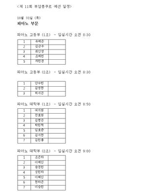 제 11회 부암콩쿠르 예선 상세일정 공지