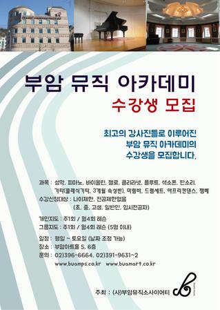 [부암뮤직아카데미] 수강생모집