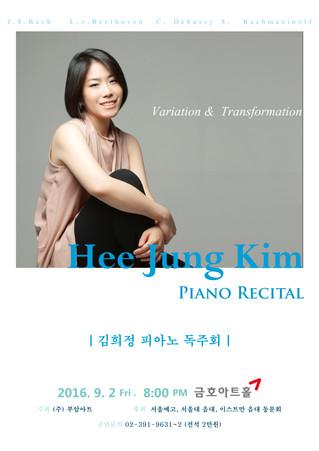 김희정 피아노