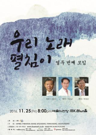 [11/22] '우리 노래 펼침이' 열두번째 모임