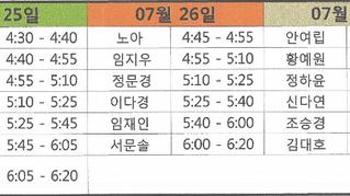 제3회 부암국악경연대회 입상자연주회 리허설시간 공지