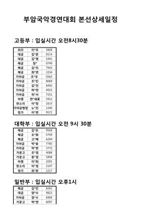 <제2회부암국악경연대회> 본선상세일정