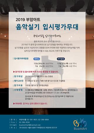 음대입시 실기준비 맞춤컨설팅, 이젠 <2019 부암아트 입시평가무대>