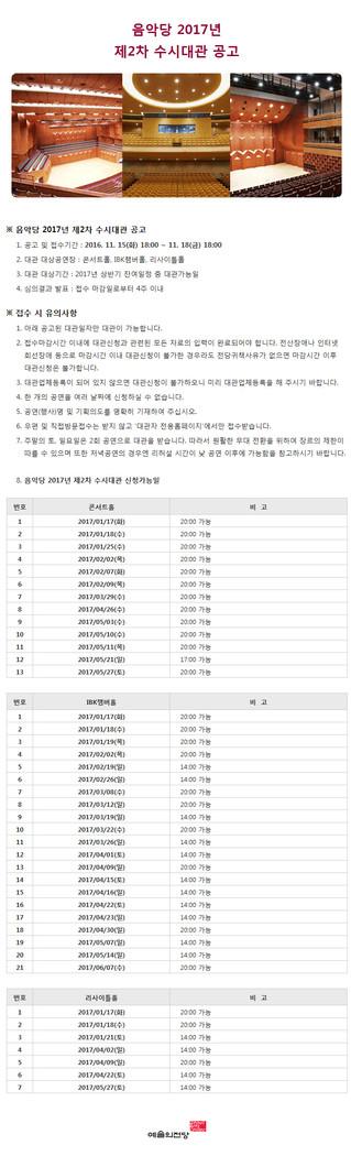 2017년 예술의전당 2차 수시대관