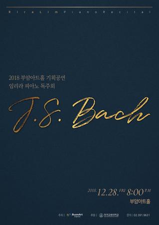[12.28] 임리라 피아노 독주회 - J.S.BACH