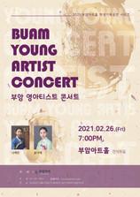 [학생기획공연 시리즈] 21.02.26.(금) 7:00PM BUAM YOUNG ARTIST CONCERT 부암영아티스트콘서트 나예빈, 윤다예