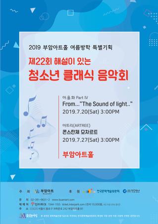 <제22회 해설이 있는 청소년 클래식 음악회> 2019.7.20.(토) 3:00PM / 2019.7.27.(토) 3:00PM