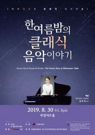 [대관] 8월 30일(금) 피아니스트 문영미 리사이틀 <한여름밤의 클래식 음악이야기>