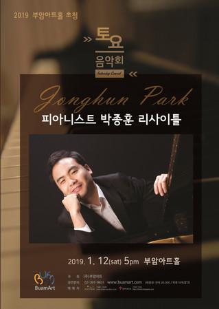 [부암아트홀 초청 토요음악회] 피아니스트 박종훈 리사이틀 (2019.1.12 토, 5PM)