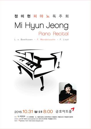 정미현 피아노