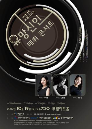 [2017.10.19] 클래식유망신인콘서트 : 피아노 최지연, 김현영, 서유진