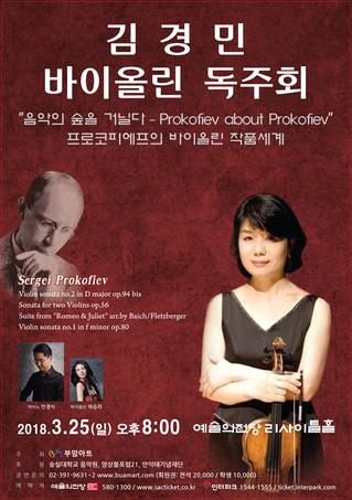 3.25 김경민 바이올린 독주회