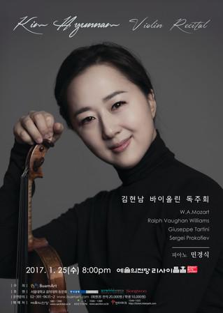 김현남 바이올린 독주회