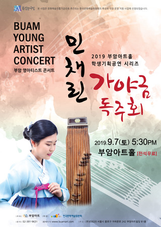 [학생기획공연 시리즈] BUAM YOUNG ARTIST CONCERT 2019.9.7 (Sat) 5:30PM