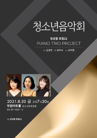 앙상블 포럼21 PIANO TRIO PROJECT 청소년음악회