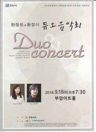 [9.18] 부암아트 듀오프로젝트I 한정원&황정아 듀오음악회