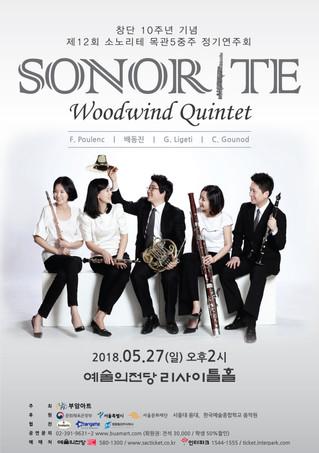 [5.27 예술의전당 리사이틀홀] SONORITE Woodwind Quintet 12회 정기연주회