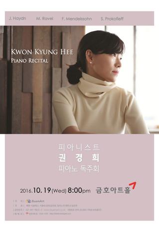 권경희 피아노