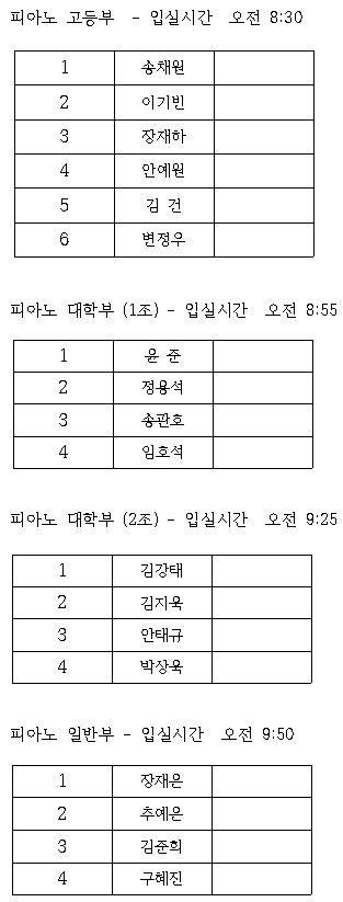 제12회 부암콩쿠르 피아노 본선 일정