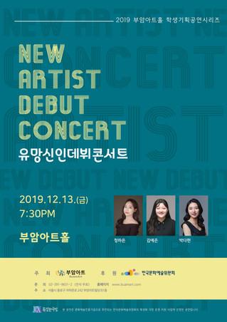 [학생기획공연] 19.12.13.(금) 7:30PM NEW ARTIST DEBUT CONCERT 유망신인데뷔콘서트 피아노 정하은, 김예은, 박다현